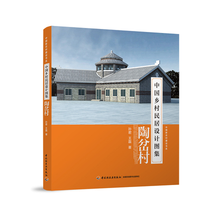 中国乡村民居设计图集——陶岔村