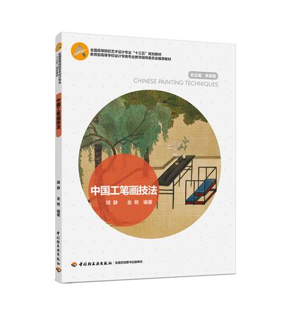 中国工笔画技法