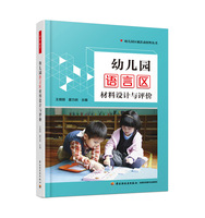 万千教育学前.幼儿园语言区材料设计与评价(全彩)