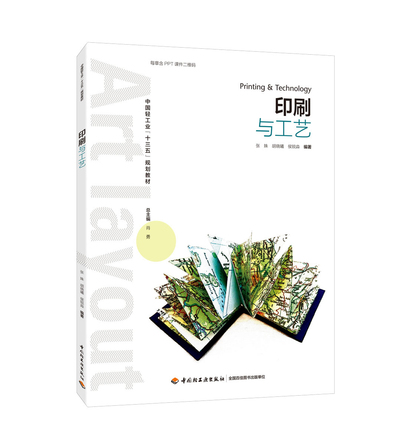 """印刷与工艺(中国轻工业""""十三五""""规划教材)"""
