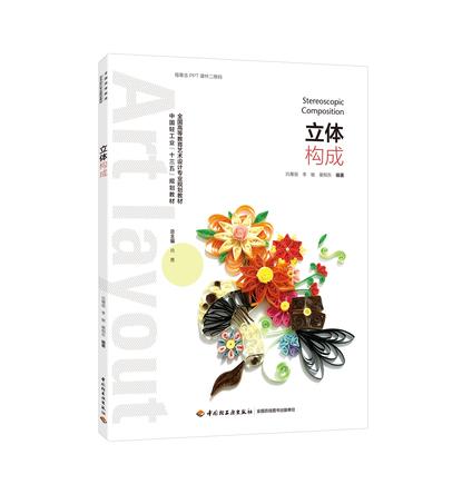 """立体构成(中国轻工业""""十三五""""规划教材、全国高等教育艺术设计专业规划教材)"""