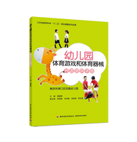 幼儿园体育游戏和体育器械开发使用手册