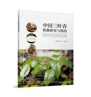 中国三叶青资源研究与利用