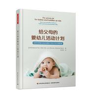 万千心理.给父母的婴幼儿活动计划:如何利用每日活动发展孩子的社交和沟通技能