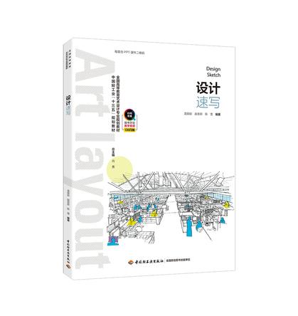 设计速写(全国高等教育艺术设计专业规划教材)