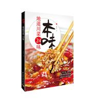 本味.地道川菜24味