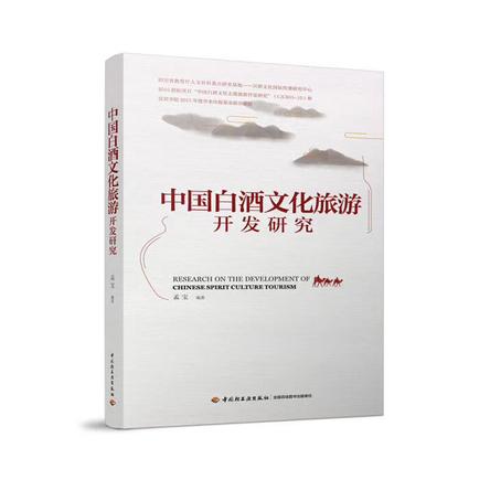 中国白酒文化旅游开发研究