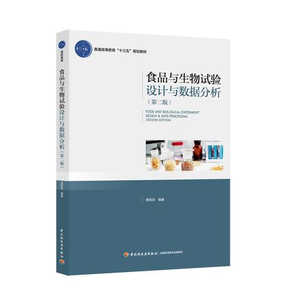 """食品与生物试验设计与数据分析(第二版)(普通高等教育""""十三五""""规划教材)"""