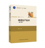 """啤酒生产技术(第二版)(高等职业教育""""十三五""""规划教材)"""