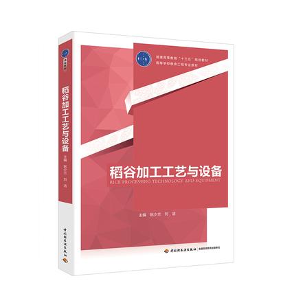 稻谷加工工艺与设备(高等学校粮食工程专业教材)