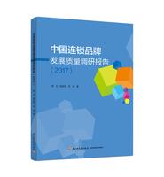 中国连锁品牌发展质量调研报告(2017)