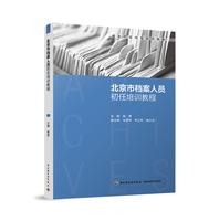 北京市档案人员初任培训教程(档案干部岗位培训教材)