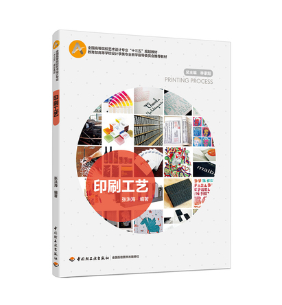"""印刷工艺(全国高等院校艺术设计专业""""十三五""""规划教材)"""