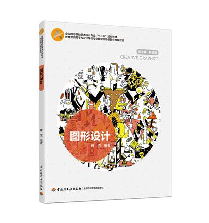 """图形设计(全国高等院校艺术设计专业""""十三五""""规划教材)"""