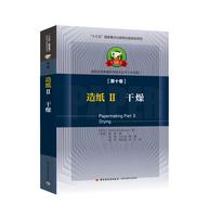 造纸II 干燥—中芬合著:造纸及其装备科学技术丛书(中文版)第十卷