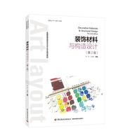 装饰材料与构造设计(第二版)(全国高等教育艺术设计专业规划教材)