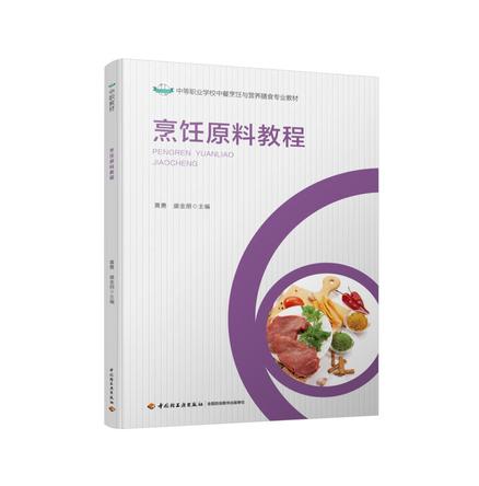 烹饪原料教程(中等职业学校中餐烹饪与营养膳食专业教材)