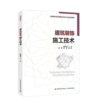 建筑装饰施工技术(全国高职高专建筑室内设计专业规划教材)