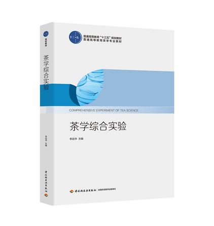 """茶学综合实验(普通高等教育""""十三五""""规划教材)"""