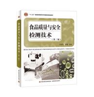 """食品质量与安全检测技术(第三版)(""""十二五""""普通高等教育本科国家级规划教材)"""