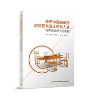 基于中高职衔接家具艺术设计专业人才培养标准研究与实践