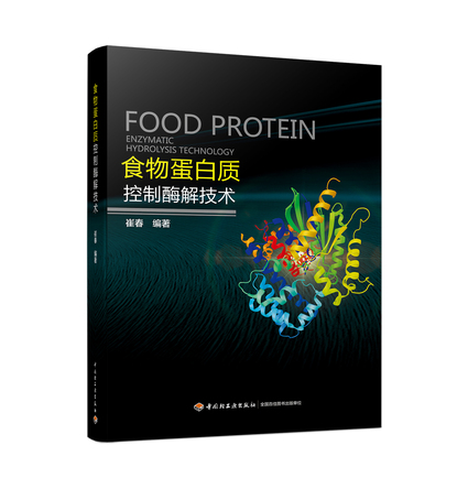 食物蛋白质控制酶解技术