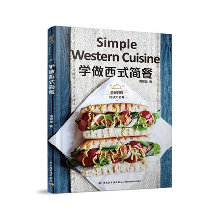 学做西式简餐