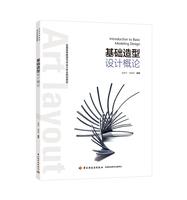 基础造型设计概论(全国高等教育艺术设计专业规划教材)