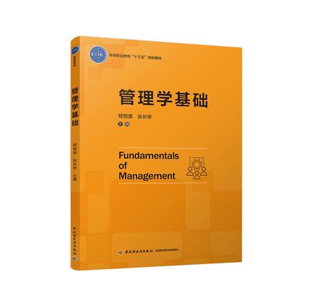 """管理学基础(高等职业教育""""十三五""""规划教材)"""