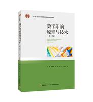"""数字印前原理与技术(第二版)(""""十二五""""普通高等教育本科国家级规划教材)"""