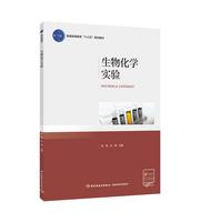 """生物化学实验(普通高等教育""""十三五""""规划教材)"""