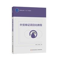 """外贸单证项目化教程(高等职业教育""""十三五""""规划教材)"""