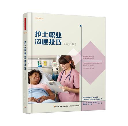 万千心理.护士职业沟通技巧(第七版)