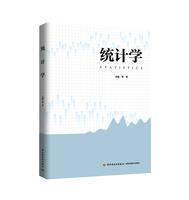 """统计学(普通高等教育""""十三五""""规划教材)"""