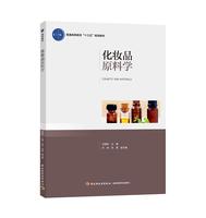 """化妆品原料学(普通高等教育""""十三五""""规划教材)"""