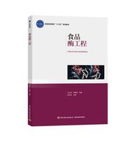 """食品酶工程(普通高等教育""""十三五""""规划教材)"""