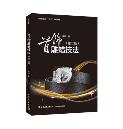 """首饰雕蜡技法( 第二版)(中国轻工业""""十三五""""规划教材)"""