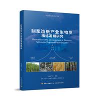 制浆造纸产业生物质精炼发展研究