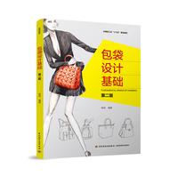 """包袋设计基础( 第二版)(中国轻工业""""十三五""""规划教材)"""