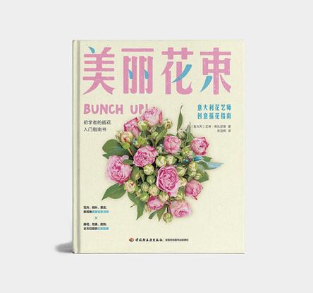美丽花束-意大利花艺师创意插花指南