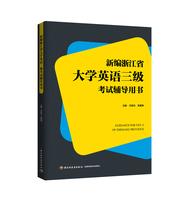 新编浙江省大学英语三级考试辅导用书