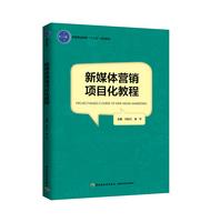 """新媒体营销项目化教程(高等职业教育""""十三五""""规划教材)"""