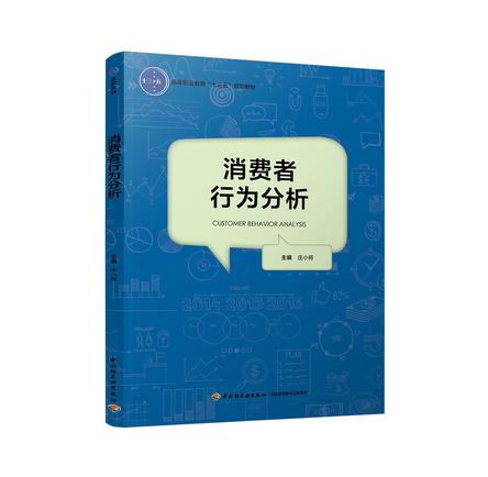 """消费者行为分析(高等职业教育""""十三五""""规划教材)"""