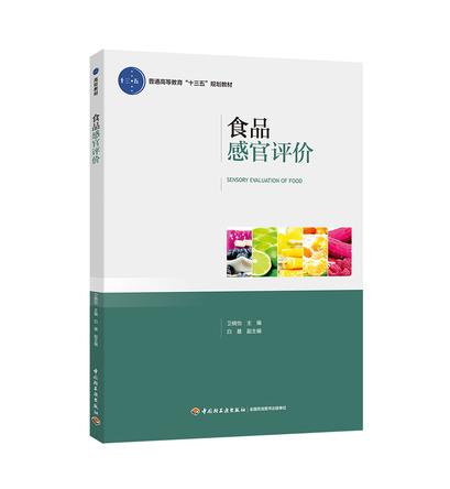"""食品感官评价(普通高等教育""""十三五""""规划教材)"""