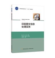 """印前图文信息处理实务(高等教育高职高专""""十三五""""规划教材)"""