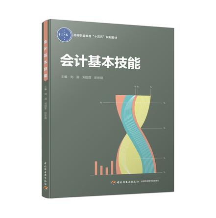 """会计基本技能(高等职业教育""""十三五""""规划教材)"""