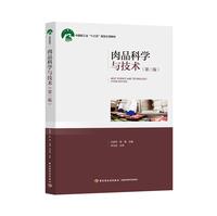 """肉品科学与技术(第三版)(中国轻工业""""十三五""""规划立项教材)"""