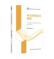 中式烹调实训教程(高等职业学校烹饪工艺与营养专业教材)