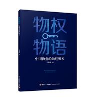 物权物语——中国物业的灿烂明天