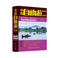 中國自助游(2019年)